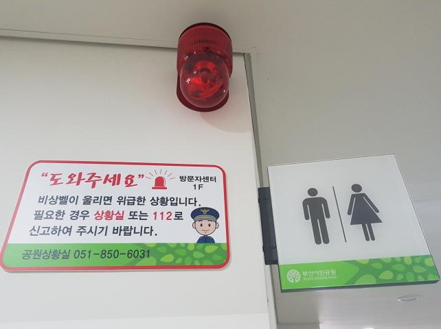 부산시민공원 안심비상벨 전경1